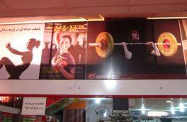 افزایش باشگاههای بدنسازی زنانه در هرات