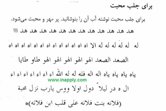 Image result for دعای و طلسم