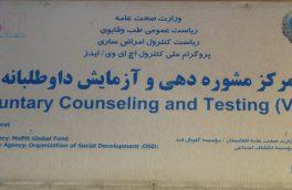 افزایش بیماری ایدز در بین زنان هرات