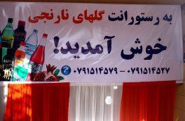 گلهای نارنجی؛ رستورانتی برای بانوان در هرات