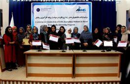 فراغت ۲۵ دانشجوی دختر از دوره کارآموزی رسانهای