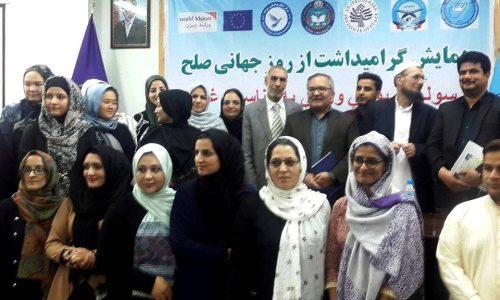 گرامیداشت از روز جهانی صلح در دانشگاه هرات