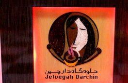 جلوهگاه دارچین؛ نخستین چایخانه مخصوص زنان در هرات