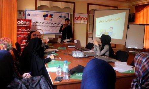 برگزاری کارگاه آموزشی«فن سخنرانی» برای بانوان خبرنگار