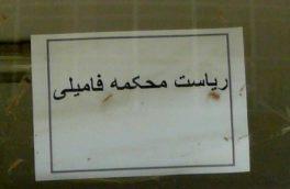 اراده به خودکشی، در داخل دادگاه خانوادگی هرات