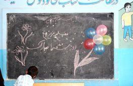 روز معلم و شور شوق دانشآموزان برای تجلیل