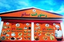بانو؛ رستورانتی در بلخ که مردان حق ورود ندارند