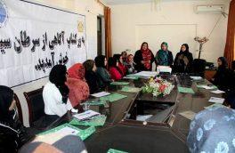 برگزاری کارگاه آگاهیدهی (سرطان پستان) برای زنان در هرات