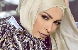 'امل حجازی' خواننده معروف لبنانی محجبه شد