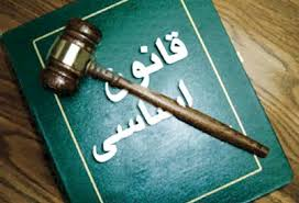 حقوق سیاسی زنان در قانون اساسی افغانستان و اسناد بینالملل
