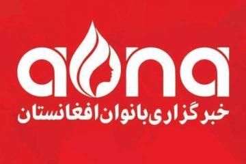 تاریخچه خبرگزاری بانوان افغانستان ( چشم انداز عمومی)