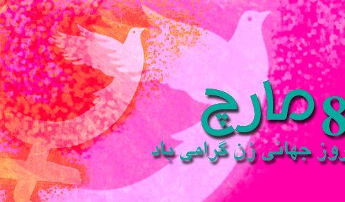 زنان و پیام شان به مناسبت روز جهانی همبستگی شان!