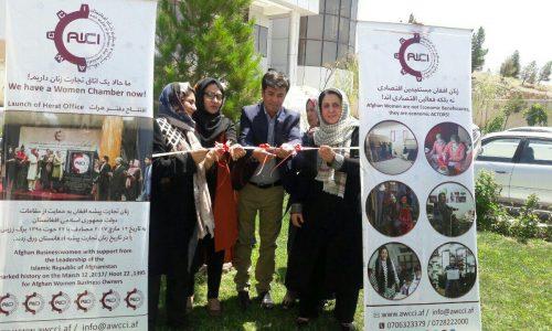 افتتاح اتاق تجارت و صنایع زنان در هرات