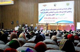 جوانان سرمایۀ افغانستان؛ گرامیداشت از روز جوان در هرات