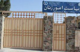 نگرانی از بیسر نوشتی ریاست امور زنان در هرات