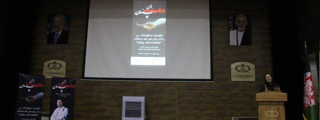 مستند «خشونت پنهان» اکران شد