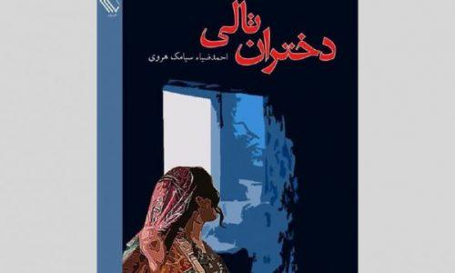 دختران تالی رنجنامهی بیفرجام زنان افغانستان