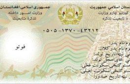 در اسناد رسمی شهروند افغانستان، مادر هویتی ندارد