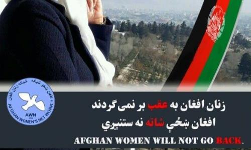 """هشدار زنان به گفتوگوهای صلح: """"زنان افغان به عقب برنمیگردند"""""""