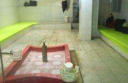 حمامهای عمومی و سرایت بیمارهای عفونتی در زنان