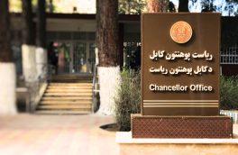 واکنشها به لتوکوب بصیره اختر در دانشگاه کابل