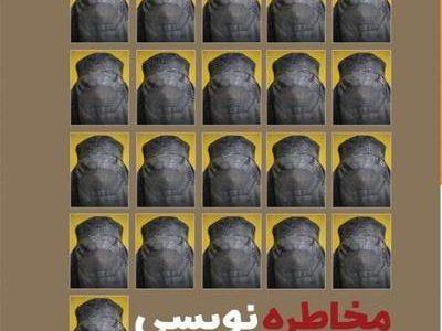 """""""مخاطرهنویسی"""" روایتی از تجربهی ۲۱ زن هراتی از دوران طالبان"""