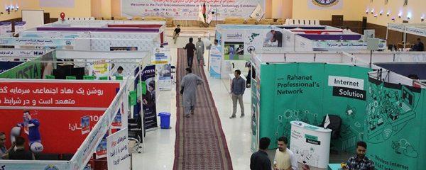 نخستین نمایشگاه مخابراتی و تکنالوژی معلوماتی در هرات گشایش یافت