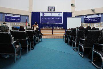 """همایش""""حمایت از حقوق زنان در پروسۀ صلح افغانستان"""" در هرات برگزار شد"""