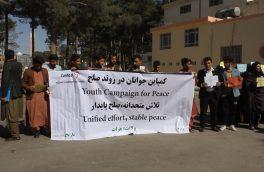 برنامه دادخواهی جوانان برای صلح