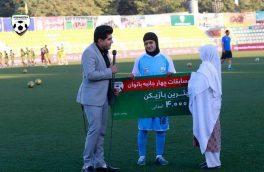 فاطمه نخستین دختر هراتی که بانوی گل لیگ برتر افغانستان شد