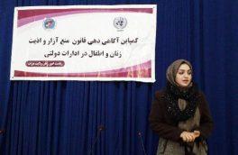 برنامۀ آگاهیدهی قانون منع آزار و اذیت زنان و اطفال در ادارۀ اطلاعات و فرهنگ برگزار شد