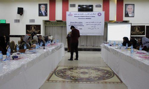 برنامۀ نقش زنان در حکومت داری شهری و تامین صلح در هرات برگزار شد