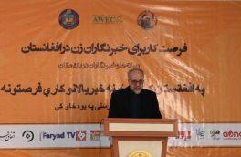 برگزاری برنامهی ایجاد فرصتهای کاری برای زنان خبرنگار در هرات
