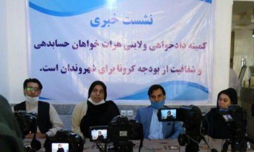 کمیتۀ دادخواهی ولایتی در هرات خواهان وضاحت مصرف بودجه کرونا