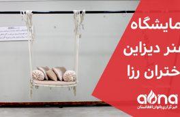 نمایشگاه هنر دیزاین دختران رزا در هرات