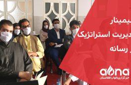 کارگاه مدیریت استراتژیک برای مدیران رسانههای محلی هرات