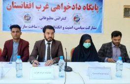 برگزاری نخستین نشست خبری پایگاه دادخواهی حوزۀ غرب در هرات