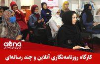 برگزاری کارگاههای گزارشگری چند رسانهای و آنلاین ژورنالیزم برای زنان خبرنگار در هرات