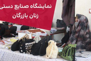 برگزاری نمایشگاه صنایع دستی زنان در مرکز بازرگانی خدیجه کبرا
