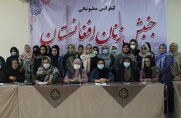 جنبش زنان افغانستان تشکیل شد
