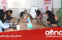 روایتی از چهار سال فعالیت خبرگزاری بانوان افغانستان