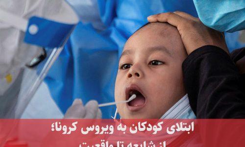ابتلای کودکان به ویروس کرونا؛ از شایعه تا واقعیت