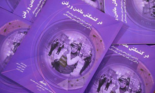 رونمایی از پژوهش شناسایی دشواریهای روزنامهنگاران زن در افغانستان