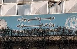 ۱۱ مشاور وزارت معارف برکنار شدند