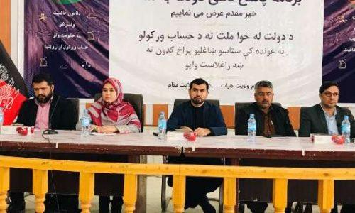 آغاز برنامۀ «حسابدهی دولت به ملت»؛ والی هرات: روزهای خوبی در انتظار هرات است
