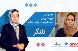 بررسی وضعیت کاری کارمندان زن ادارههای دولتی