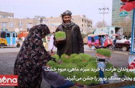 تجلیل از نوروز ۱۴۰۰در هرات