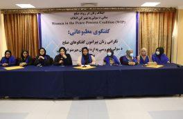زنان هرات خواستار منع تاخیر در مذاکرات و آتشبس اند