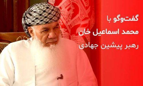 گفتوگوی ویژه با اسماعیل خان، رهبر پیشین جهادی