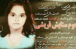 دیوان عالی ایران حکم اعدام قاتل ستایش قریشی را تایید کرد